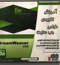 آموزش کاربردی Dream Weaver CS5 طراحی وب سایت