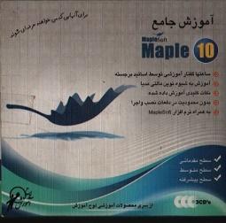 آموزش جامع Maple 10 مقدماتی تا پیشرفته