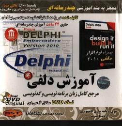 آموزش دلفی  Delphi 2010 به همراه نرم افزار