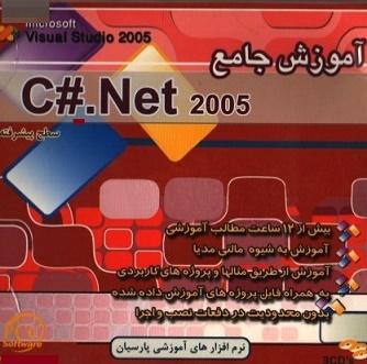 آموزش جامع   Visual C# .Net 2005 پیشرفته