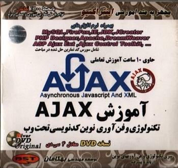 آموزش AJAX کد نویسی تحت وب