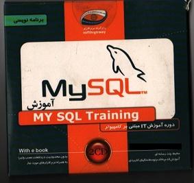 آموزش  برنامه نویسی MY SQL Training مقدماتی- متوسط