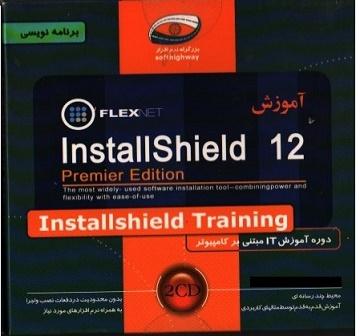 آموزش InstallShield 12:Premier Edition مقدماتی تا پیشرفته