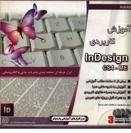 آموزش کاربردی InDesign CS4-ME