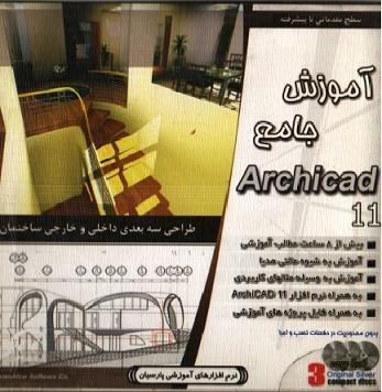 اموزش جامع Archicad 11 طراحی سه بعدی داخلی و خارجی ساختمان