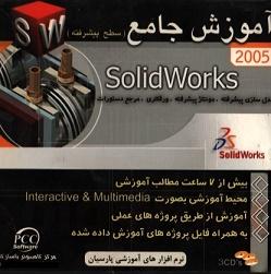 آموزش جامع Solid Works 2005 مقدماتی