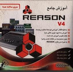 اموزش جامع Reason v4 سری ساخت صدا + نرم افزار