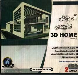 آموزش کاربردی 3D Home v8+نرم افزار