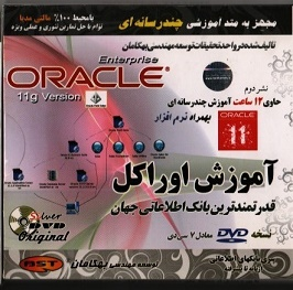 آموزش اوراکل ORACLE 11g version قدرتمندترین بانک اطلاعاتی جهان