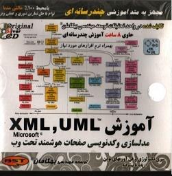 آموزش XML ,UML مدلسازی و کدنویسی صفحات هوشمند تحت وب +نرم افزار