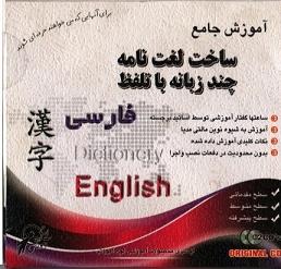 آموزش جامع ساخت لغت نامه چند زبانه با تلفظ