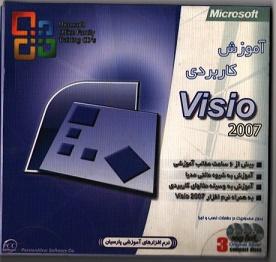 اموزش کاربردی Visio 2007