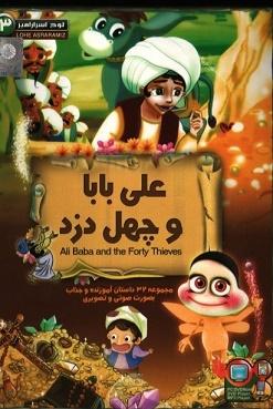 علی بابا و چهل دزد (32 داستان)