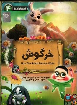 برنامه کودک خرگوش (32داستان)
