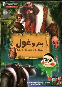 برنامه کودک پیتر و غول (32 داستان)