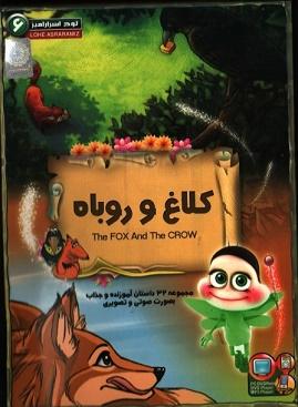 برنامه کودک کلاغ و روباه (32 داستان)