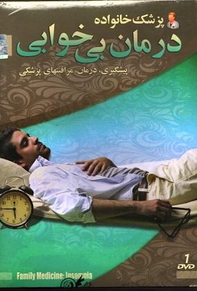 پزشک خانواده : درمان بی خوابی (پیشگیری-درمان) + فیلم آموزشی