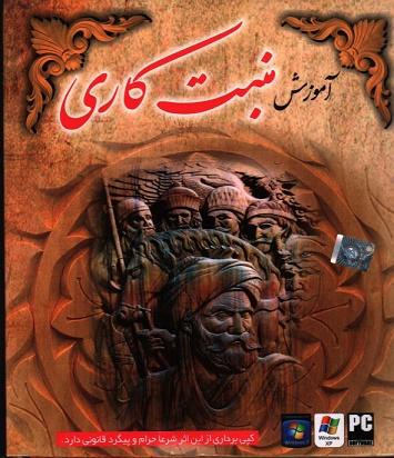 آموزش منبت کاری (تصویری-فارسی)