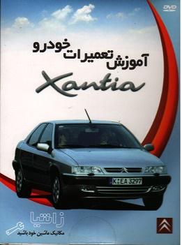 آموزش تعمیرات خودرو (XANTIA)