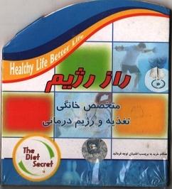 راز رژیم : متخصص خانگی و رژیم درمانی