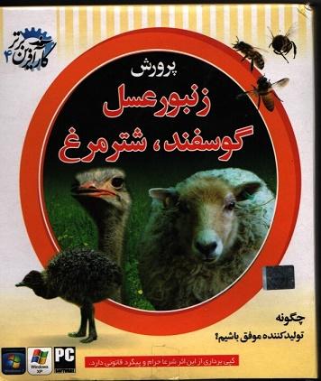 پرورش زنبور عسل، گوسفند، شتر مرغ