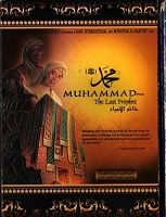 داستان حضرت محمد(ص)