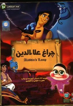 داستان چراغ علاء الدین (32 داستان)