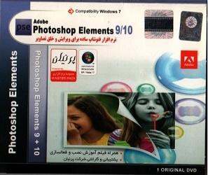 نرم افزار Photoshop Elements 9/10
