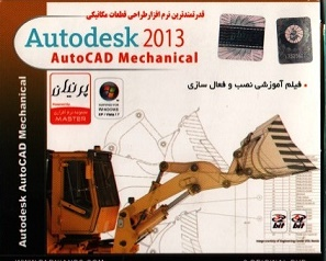 نرم افزار Autodesk 2013: AutoCAD Mechanical