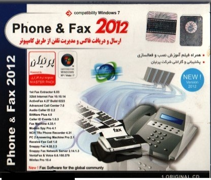 نرم افزار Phone & Fax 2012 ارسال و دریافت فاکس و مدیریت تلفن از طریق کامپیوتر