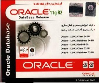 نرم افزار  ORACLE DataBase  11g R2 : قدرتمندترین پایگاه داده