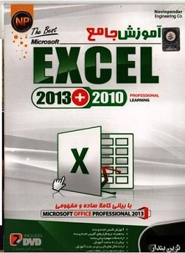 آموزش جامع EXCEL 2013+2010 همراه با نرم افزار