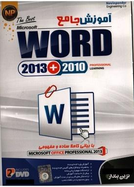 آموزش جامع Word 2013 +2010 + نرم افزار