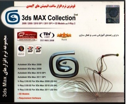 نرم افزار 3ds MAX  Collection 2011 SP1  + 3D Models + V-Ray 2