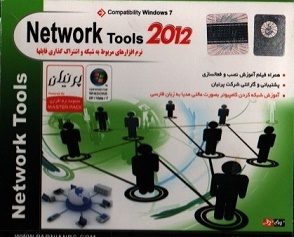 نرم افزار Network Tools 2012 شبکه و اشتراک گذاری فایل ها