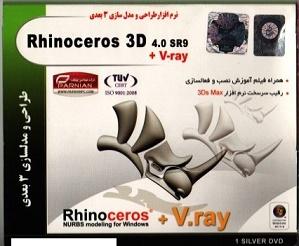 نرم افزار Rhinoceros 3D 4.0 SR9+V-ray (طراحی و مدل سازی 3بعدی)