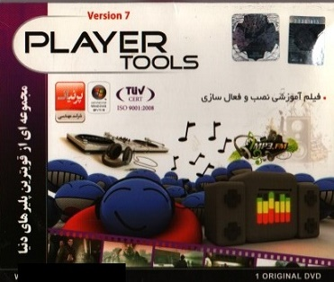 مجموعه از قویترین پلیرها Player Tools 7