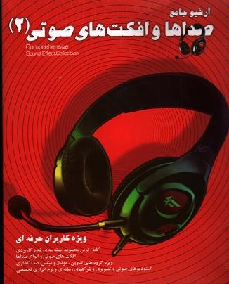 آرشیو جامع صداها و افکتها صوتی 2