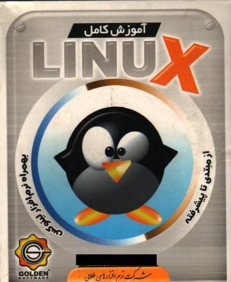 آموزش کامل Linux (از مبتدی تا پیشرفته) + نرم افزار