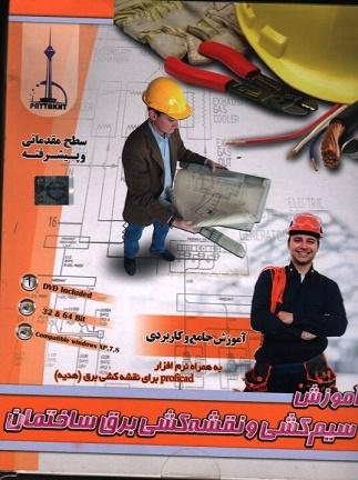 آموزش سیم کشی و نقشه کشی برق ساختمان+ نرم افزار Proficad