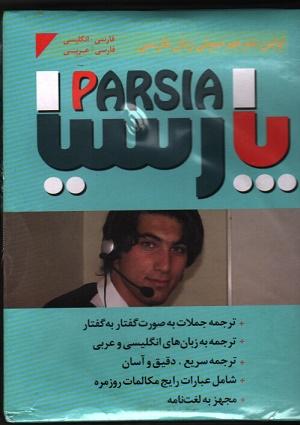 پارسیا: اولین مترجم صوتی (انگلیسی -عربی)