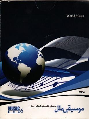 موسیقی ملل (موسیقی کشورهای گوناگون جهان) MP3