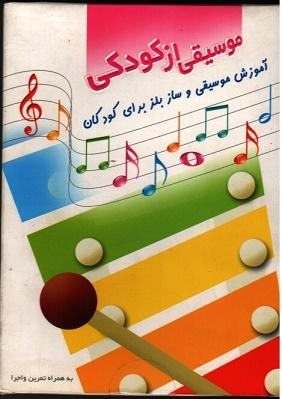 آموزش موسیقی و ساز بلز برای کودکان