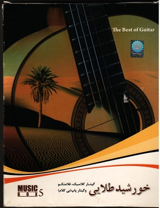 خورشید طلایی (گیتار کلاسیک-فلامنگو-گیتار پاپ) -ساعتها موزیک بی کلام