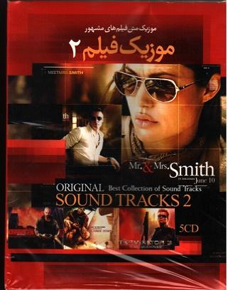 موزیک فیلم 2( متن فیلم های مشهور)