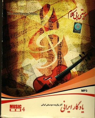 موسیقی بی کلام (آثار برگزیده موسیقی ایرانی)
