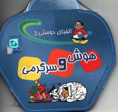 هوش و سرگرمی (آشنایی با کشورها-حیوانات-اشکال و..)