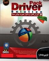 نرم افزار 14.8 Driver Pack +آموزش کامل نرم افزار