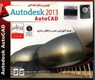 قویترین نرم افزار نقشه کشی Autodesk 2013 AutoCAD