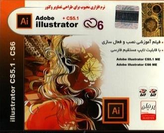 نرم افزار illustrator CS 6 +CS 5.1 ایجاد و طراحی تصاویر وکتور